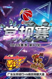 CBA 18/19赛季 常规赛 第41轮 广东东莞银行VS南京同曦大圣