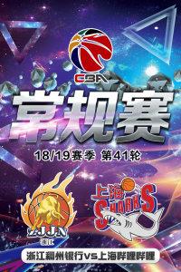 CBA 18/19赛季 常规赛 第41轮 浙江稠州银行VS上海哔哩哔哩