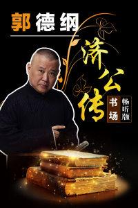郭德纲 济公传书场 畅听版