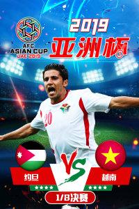 2019亚洲杯 1/8决赛 约旦VS越南