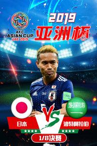 2019亚洲杯 1/8决赛 日本VS沙特阿拉伯