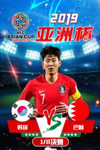 2019亚洲杯 1/8决赛 韩国VS巴林