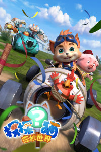 探探猫奇妙世界