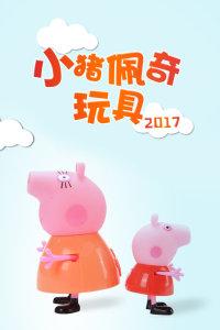 小猪佩奇玩具 2017