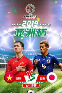 2019亚洲杯 1/4决赛 越南VS日本