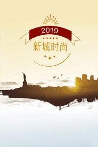 新城时尚 2019
