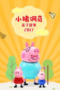 小猪佩奇亲子故事 2017