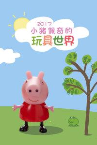 小猪佩奇的玩具世界 2017