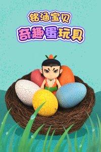 铭涵宝贝奇趣蛋玩具