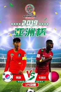 2019亚洲杯 1/4决赛 韩国VS卡塔尔