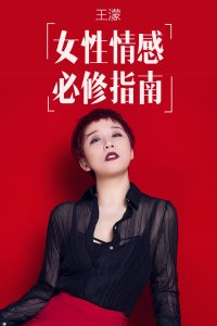 王濛:女性情感必修指南