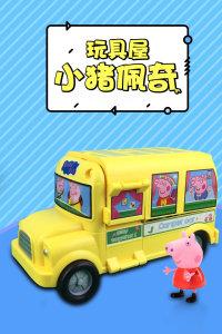 玩具屋小猪佩奇