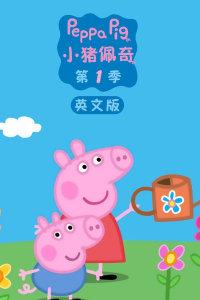 小猪佩奇 第一季 英文版