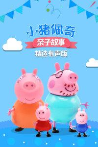 小猪佩奇亲子故事 精选有声版