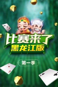 比赛来了黑龙江版 第一季