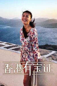 香港有宝证 第一季