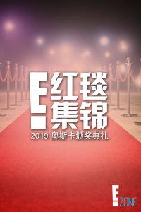 红毯集锦:2019奥斯卡奖
