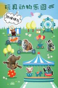 张猫猫与动物玩具乐园