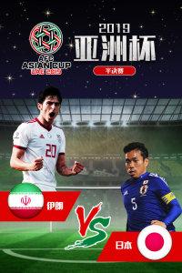 2019亚洲杯 半决赛 伊朗VS日本