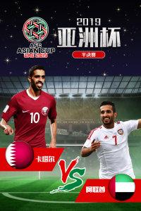 2019亚洲杯 半决赛 卡塔尔VS阿联酋
