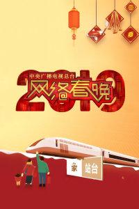 中央广播电视总台网络春晚 2019