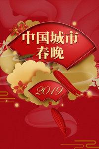 中国城市春晚 2019
