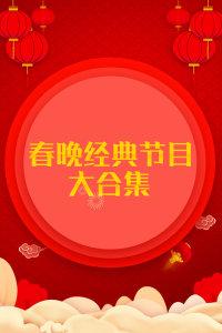 春晚经典节目大合集