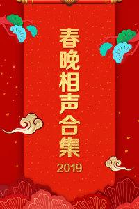 2019春晚相声合集