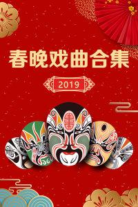 2019春晚戏曲合集