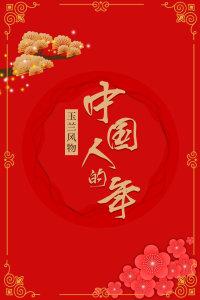 玉兰风物·中国人的年