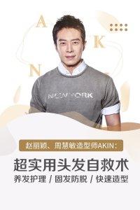 赵丽颖、周慧敏造型师Akin:超实用头发自救术(养发护理/固发防脱/快速造型)