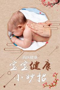 尚医健康:宝宝健康小妙招