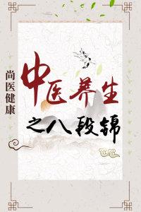 尚医健康:中医养生之八段锦
