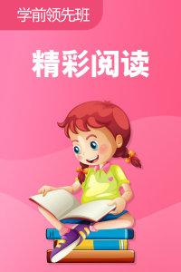 学前领先班 精彩阅读
