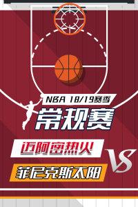 NBA 18/19赛季 常规赛 迈阿密热火VS菲尼克斯太阳