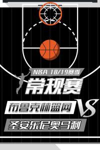 NBA 18/19赛季 常规赛 布鲁克林篮网VS圣安东尼奥马刺