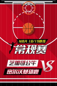 NBA 18/19赛季 常规赛 芝加哥公牛VS密尔沃基雄鹿