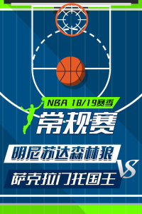 NBA 18/19赛季 常规赛 明尼苏达森林狼VS萨克拉门托国王