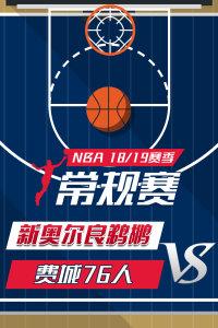 NBA 18/19赛季 常规赛 新奥尔良鹈鹕VS费城76人