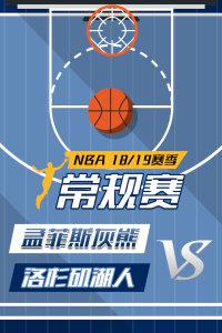 NBA 18/19赛季 常规赛 孟菲斯灰熊VS洛杉矶湖人