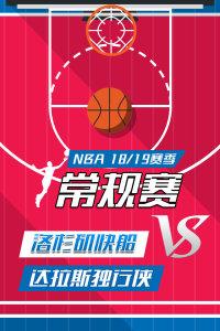 NBA 18/19赛季 常规赛 洛杉矶快船VS达拉斯独行侠