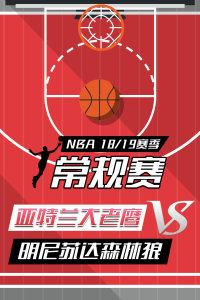 NBA 18/19赛季 常规赛 亚特兰大老鹰VS明尼苏达森林狼