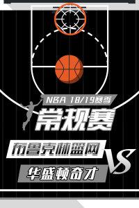 NBA 18/19赛季 常规赛 布鲁克林篮网VS华盛顿奇才