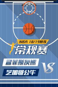 NBA 18/19赛季 常规赛 孟菲斯灰熊VS芝加哥公牛