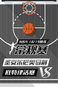NBA 18/19赛季 常规赛 圣安东尼奥马刺VS底特律活塞