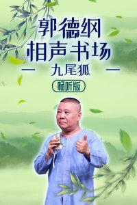 郭德纲相声书场 九尾狐 畅听版