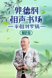 郭德纲相声书场 宰相刘罗锅 畅听版