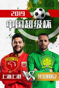 2019中国超级杯 上海上港VS北京国安