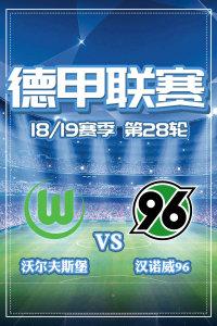 德甲联赛18/19赛季 第28轮 沃尔夫斯堡VS汉诺威96