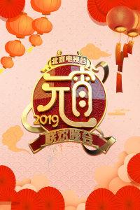 北京电视台元宵联欢晚会 2019
